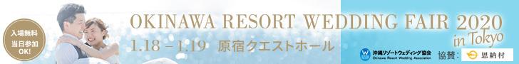 沖縄リゾートウェディングフェア2020 in 東京のバナー